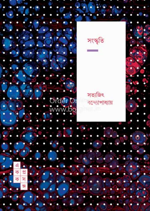 Sanskriti [Satyajit Bandyopadhyay]