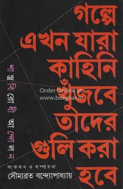 Sastrabirodhi Andolon [Soumyabrata Bandopadhyay]