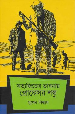 Satyajiter Bhabnai Professor Shanku [Sukhen Biswas]