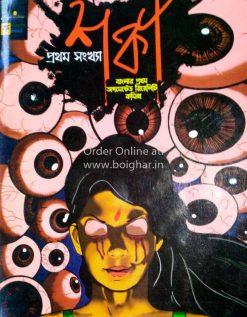 Shanka [Pratham Shankhya]