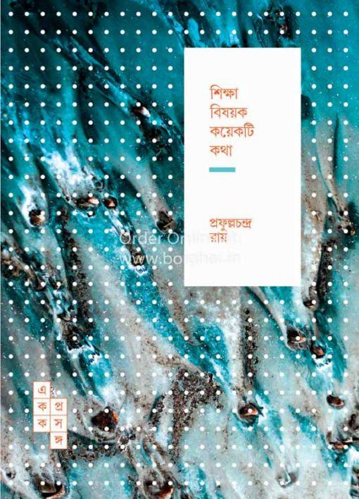 Shikkha Bishyok Koyakti Kotha [Prafullachandra Ray]