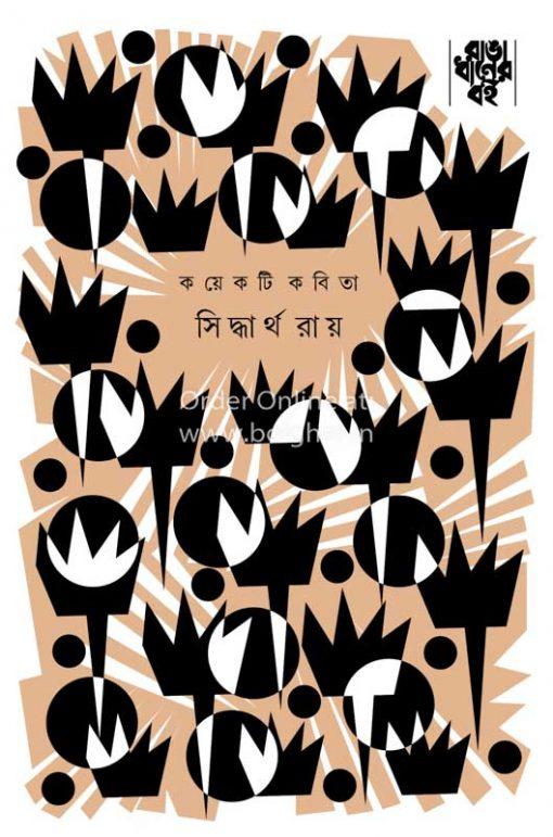 Koekti Kobita [Siddhartha Roy]