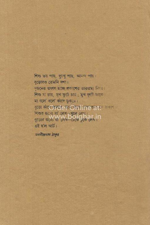 Sishu o Kishore Sahitya Rachana Samagra 2B [Abanindranath Tagore]