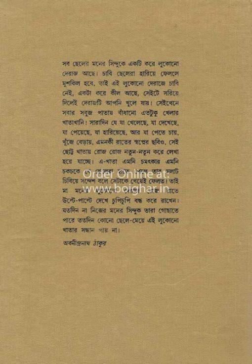 Smritikatha Rachana Samagra 1 [Abanindranath Tagore]
