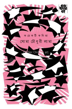 Koketi Kobita [Soma Chowdhury Lama]