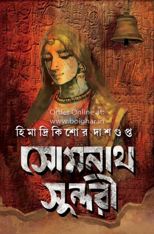 Somnath Sundori [Himadrikishore Dasgupta]