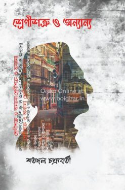 Shrenisotru O Onyanyo [Shatadal Chakraborty]