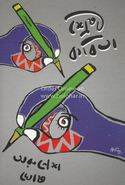 Srestha Kobita [Arunesh Ghosh]