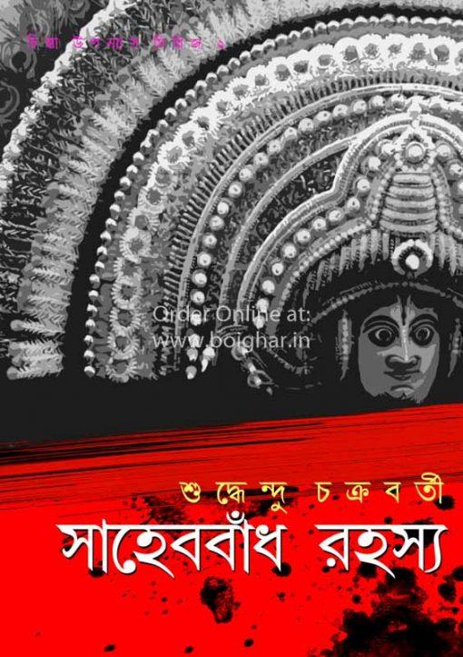 Sahebbadh Rahasya