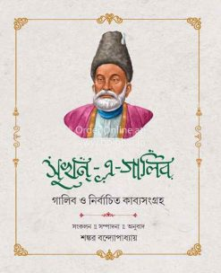 Sukhan-E-Ghalib [Shankar Bandopadhyay]