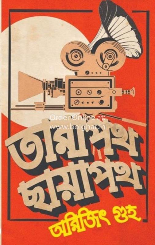 Tarapath Chhayapath [Arijit Guha]