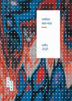 Tarjomar Jama-kharoch [Rajib Choudhury]