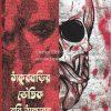 Thakurbarir Bhoutik Robi Thakurer [Abhishek Chatterjee]