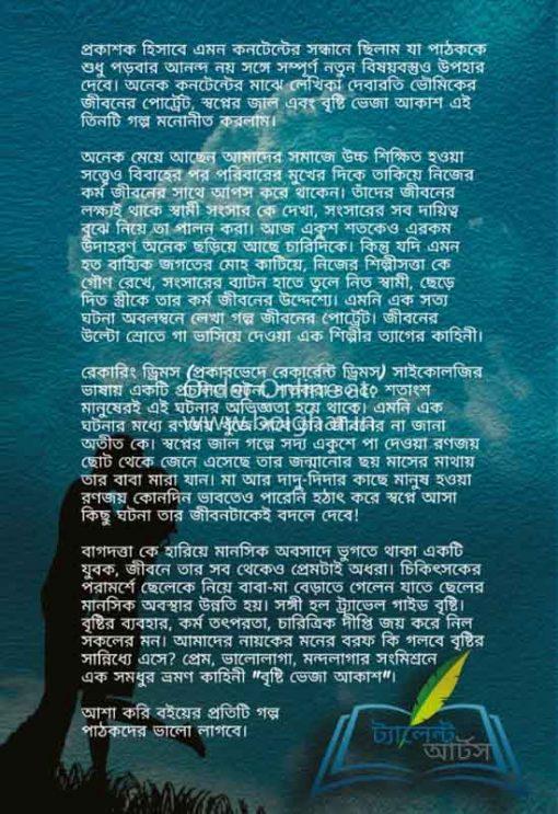 Tumi Theko Hrid Majhare [Debarati Bhowmick]