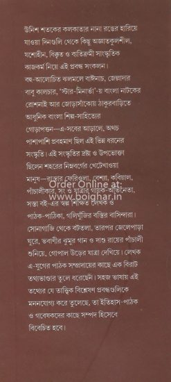 Unish Shatoker Kolkata O Saraswati Itar Santan [Sumanta Bandopadhyay]