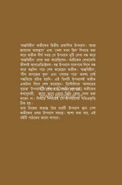 Uponyas Samagra [Abhik Dutta]