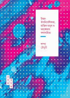 Uttar-Ouponibeshikata Prantik Manush O Mahashwetar Kathasahitya [Sampa Chaudhuri]