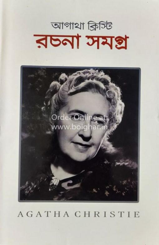 Agatha Christie Rachana Samagra ( Vol - 1)