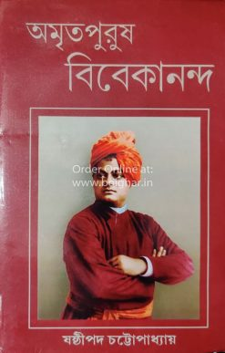 Amritapurush Vivekananda