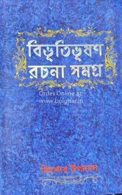 Bibhutibhusan Rachana Samagra Kishore Upanyas
