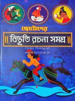 Chotoder Bibhuti Rachana Samagra