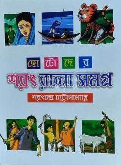 Chotoder Sarat Rachana Samagra