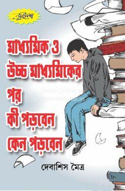 Madhyamik O Ucchomadhyamik er por Ki Korben O Kano Korben