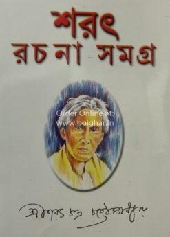 Sarat Rachana Samagra (Vol -1)