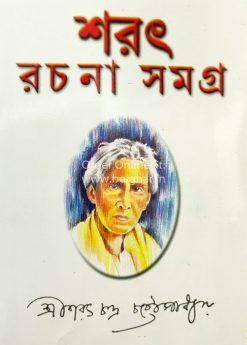 Sarat Rachana Samagra (Vol-3)