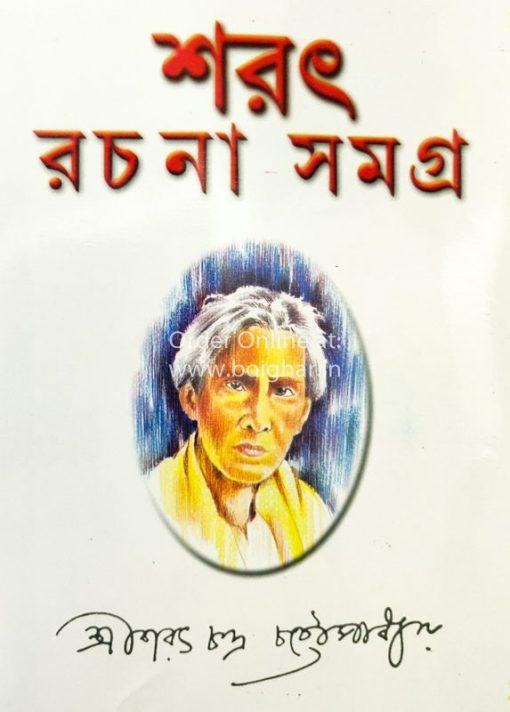Sarat Rachana Samagra (Vol-2)