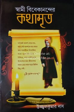 Swami Vivekanander Kothamrita