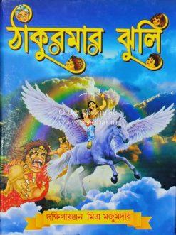 Thakurmar Jhuli