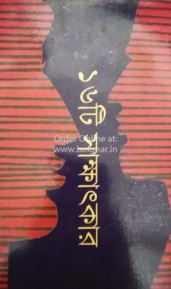 16-Ti Sakkhatkar