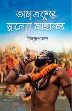 Amritakumbha Snaner Mahatya [Chidrupananda]