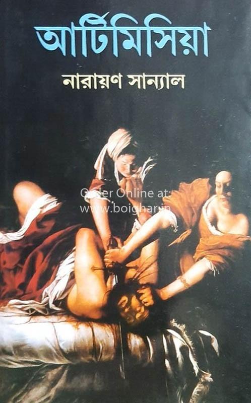 Artimisia [Narayan Sanyal]