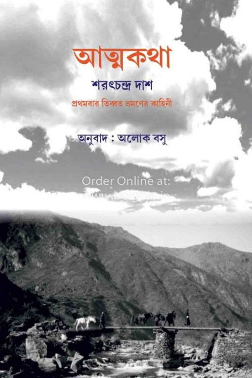 Atmakatha [Sharatchandra Das]
