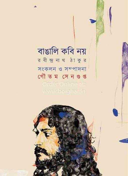 Bangali Kobi Noy [Rabindranath Tagore]