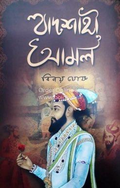 Badshahi Amal [Binoy Ghosh]