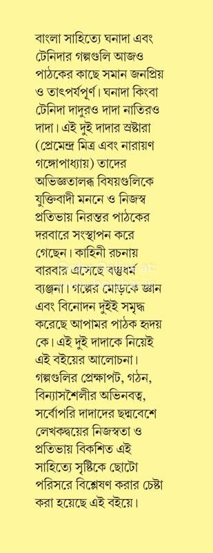 Bangla Sahitye Dui Dada [Soumik Kanti Ghosh]