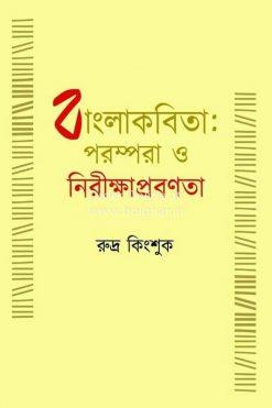 Bangla Kobita - Prampara O Nirikshan Prabonta [Rudra Kinshuk]