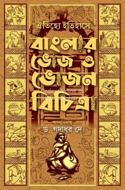 Oitijhye Itihase Banglar Bhoj O Bhojon Bichitra [Dr Gadadhar Dey]