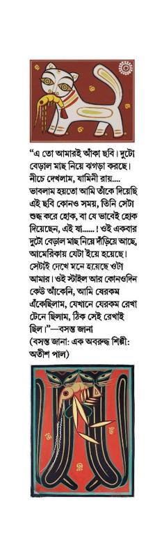 Basanta Jana Ek Abaruddha Chitrakar [Atish Pal and Prodosh Pal]
