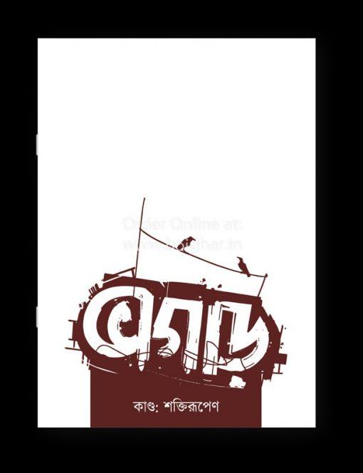Bhagar [Kando Shaktirupena]