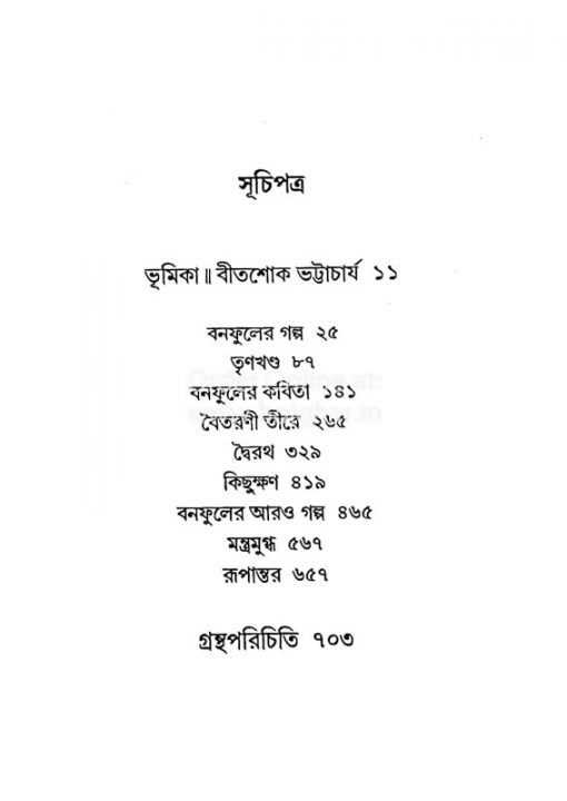Bonfuler Rachanasamagra Vol 1