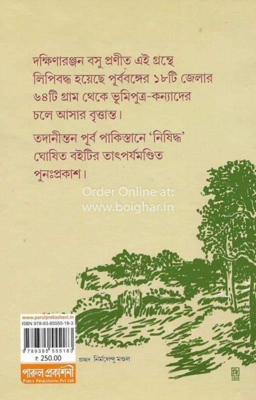 Chhere Asa Gram [Dakshinaranjan Basu]