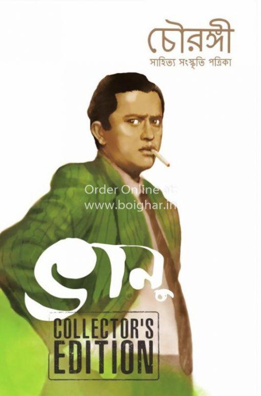 Chowrongi [Bhanu Collector's Edition] Oct-2020