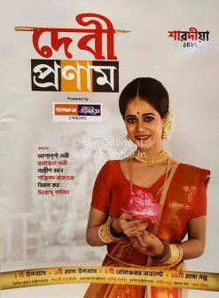 Debi Pranam [Sharodiya 1427]