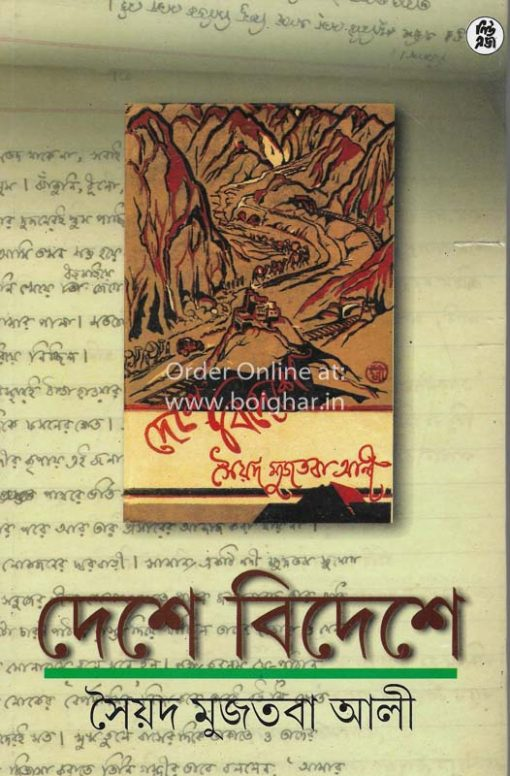 Deshe Bideshe [Syed Mujtaba Ali]