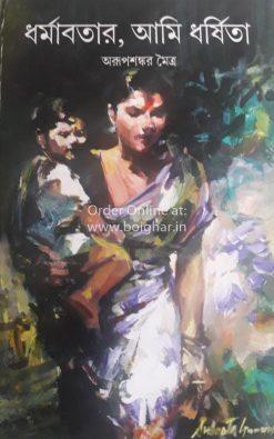 Dharmabatar Aami Dharsita [Arupshankar Moitra]