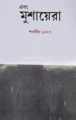 Ebong Mushayera [Sharodiya 1427]